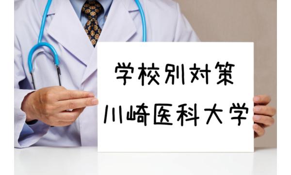 川崎医科大学:不合格にならないための対策