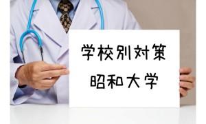 昭和大学医学部:不合格にならないための対策