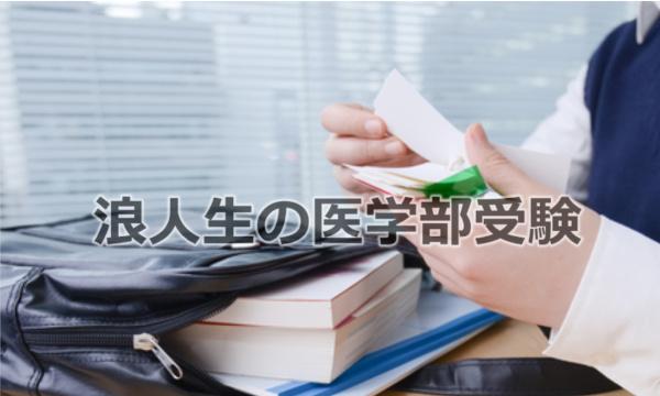 医学部専門家庭教師の眼~浪人生の私立医学部受験