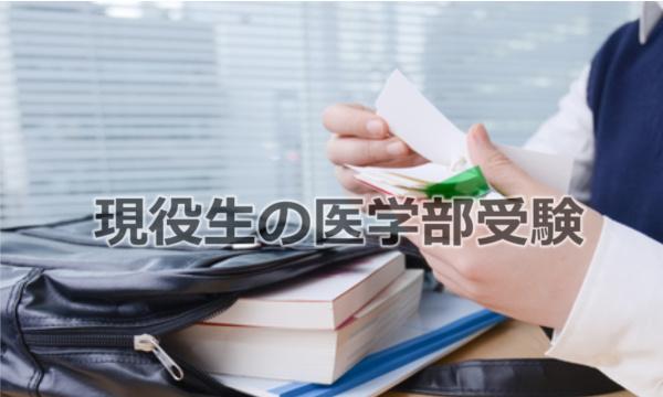 医学部専門家庭教師の眼~現役生の私立医学部受験