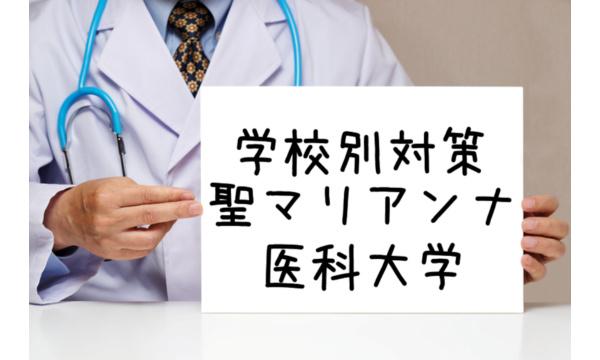 聖マリアンナ医科大学:不合格にならないための対策