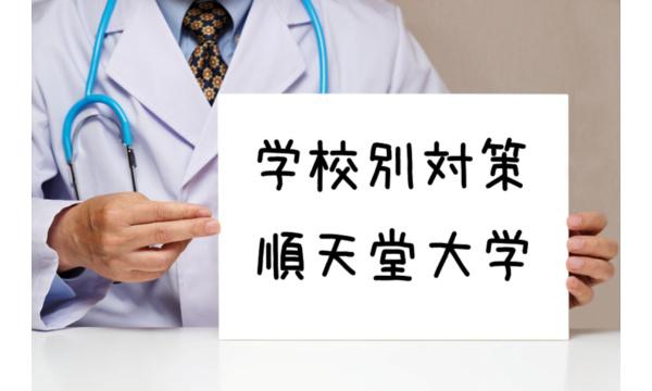 順天堂大学医学部:不合格にならないための対策