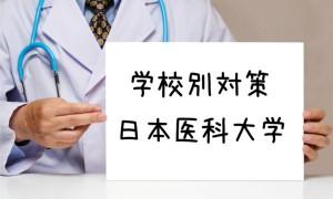 日本医科大学:不合格にならないための対策